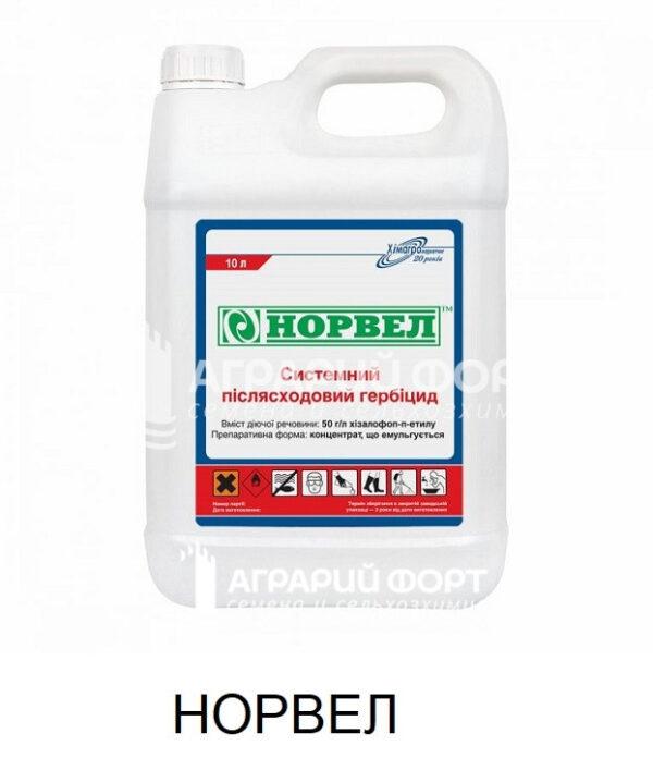 Гербіцид Норвелл - Хімагромаркетинг